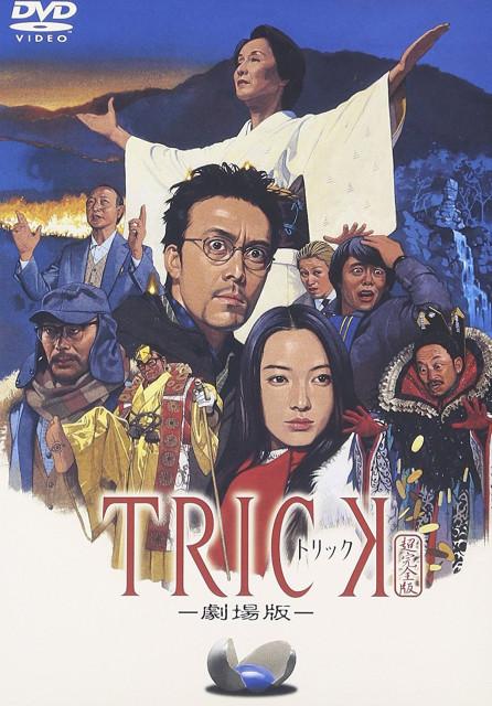 成海璃子・映画(劇場版)『TRICK』(2002)琴美