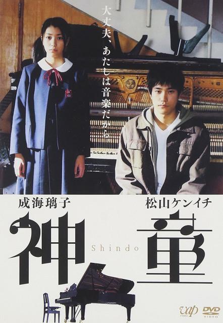 成海璃子・映画『神童』(2007)成瀬うた役(松山ケンイチと)