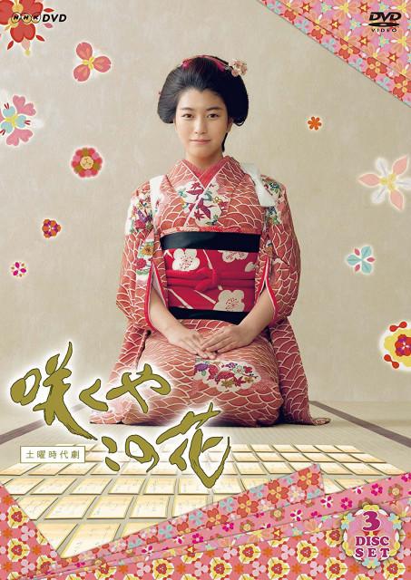 成海璃子・テレビドラマ『咲くやこの花』(2010)こい役