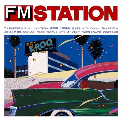 『FM STATION』の表紙