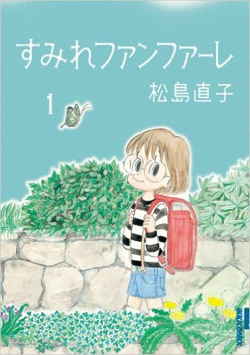 すみれファンファーレ 第1巻