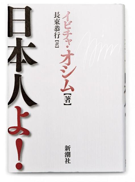 IVICA OSIM「日本人よ!」  (新潮社 2007)