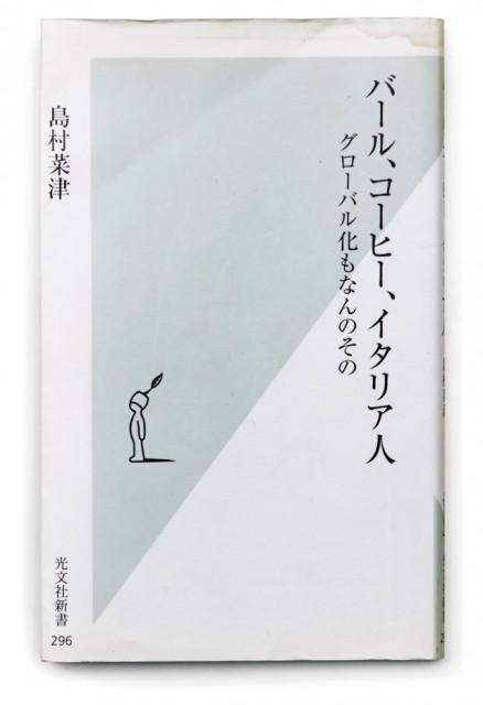 島村菜津「バール、コーヒー、イタリア人 グローバル化もなんのその」 (光文社新書 2007)