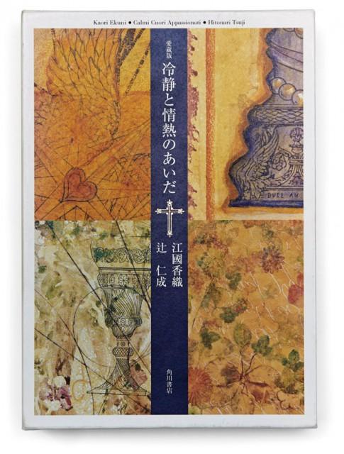 江國香織/辻仁成「冷静と情熱のあいだ」  (角川書店 2001)
