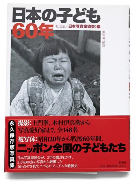 重松 清、日本写真家協会「日本の子ども60年」  (新潮社 2005)