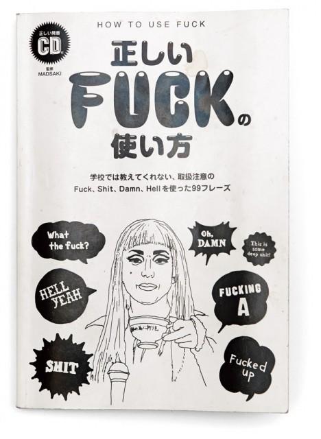 英語表現研究会/MADSAKI「正しいFUCKの使い方」  (トランスワールドジャパン 2014)