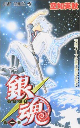 『銀魂』1巻