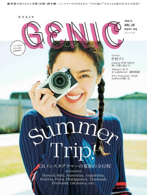 雑誌『GENIC』