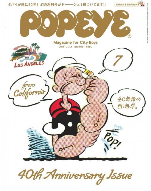 『POPEYE』創刊40周年記念号の7月号