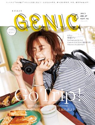 雑誌GENIC(ジェニック)