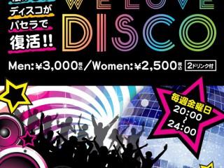 ディスコイベント『We Love Disco』
