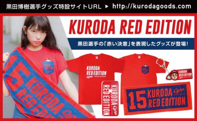 黒田博樹「RED EDITION」