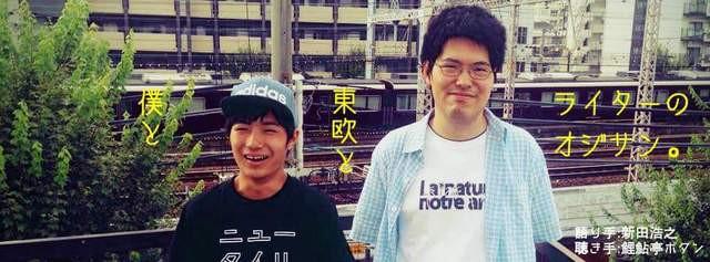 新田浩之×鯉鮎亭ボタン