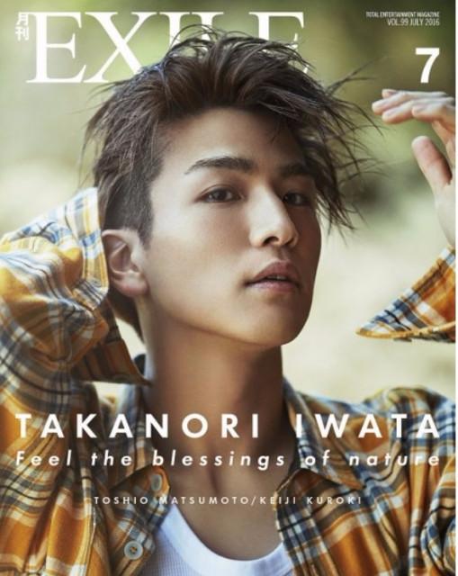 月刊EXILE 2016年7月号   岩田剛典