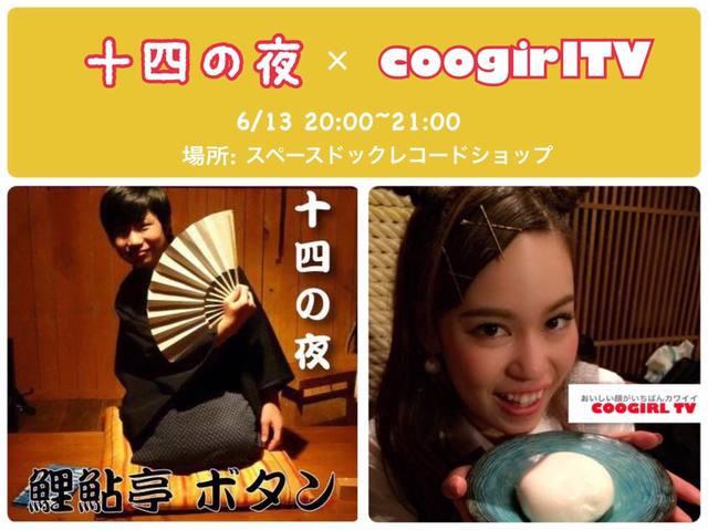 鯉鮎亭ボタン、ラジオ14の夜×CoogirlTV