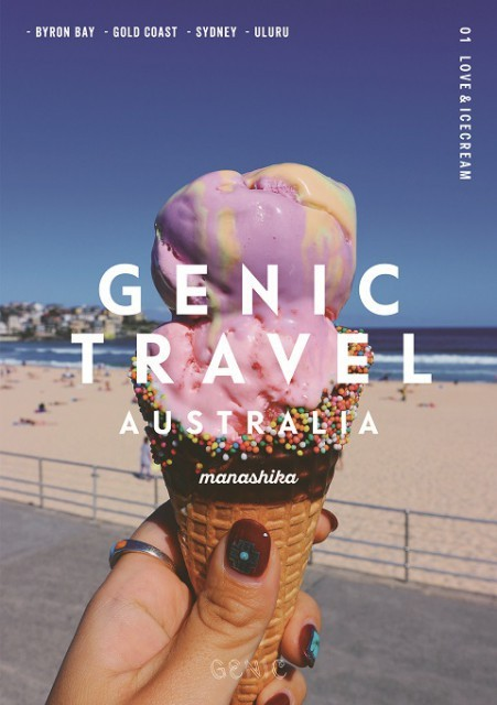 プロトラベラーmanashika初のトラベルPHOTO BOOK『GENIC TRAVEL vol.01 AUSTRALIA  LOVE & ICECREAM –』