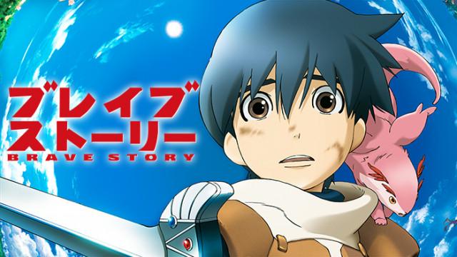 8 ブレイブストーリー