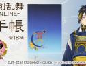 刀剣乱舞-ONLINE-手帳2017