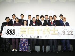 『真田十勇士』完成披露試写会舞台挨拶