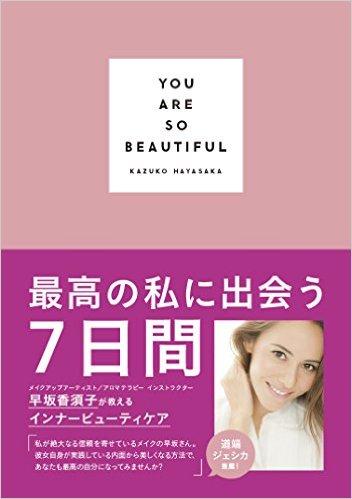 早坂香須子さんの書籍『最高の私に出会う7日間』