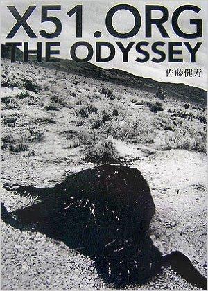 佐藤健寿 エッセイ『X51.ORG THE ODYSSEY』