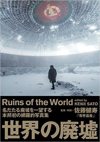 佐藤健寿 写真集『世界の廃墟 Ruins of the World』