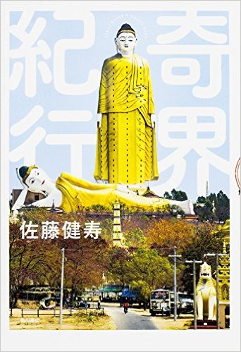 佐藤健寿 エッセイ『奇界紀行』