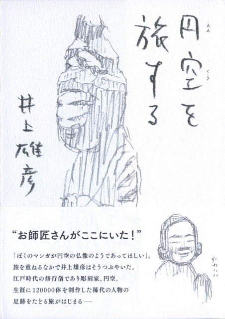井上雄彦著書『円空を旅する』