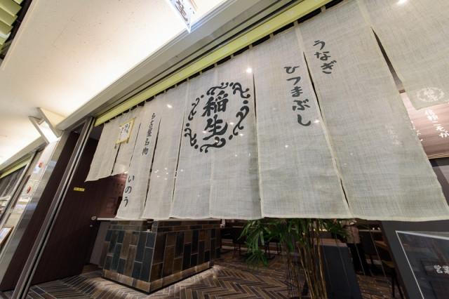 名古屋駅周辺でおすすめのランチ どんぶり稲生エスカ店 外観