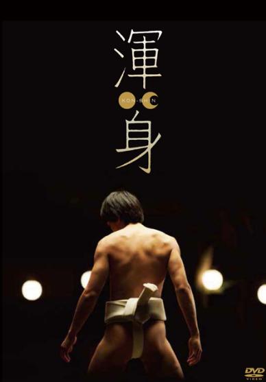 『渾身 KON SHIN』(2012年)