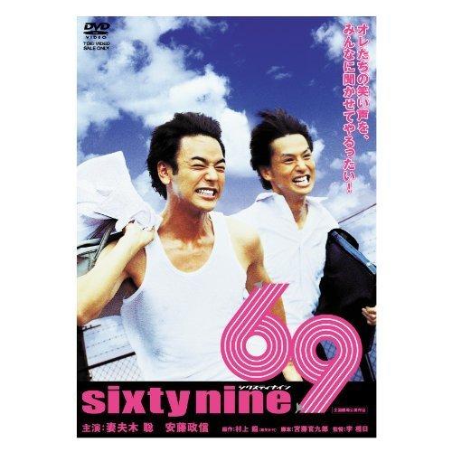 三田真一がスタイリストを担当した映画『69 sixty nine』のDVDパッケージ画像