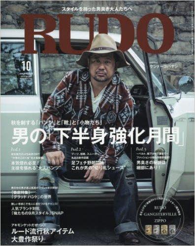 ケンコバ ファッション メンズファッション誌『RUDO』表紙