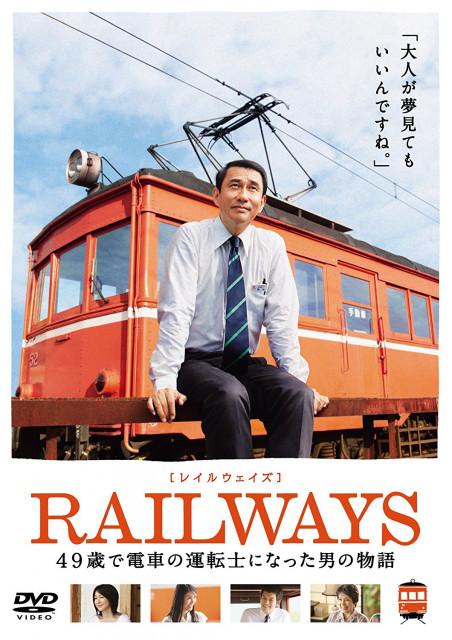 錦織良成『RAILWAYS 49歳で電車の運転士になった男の物語』