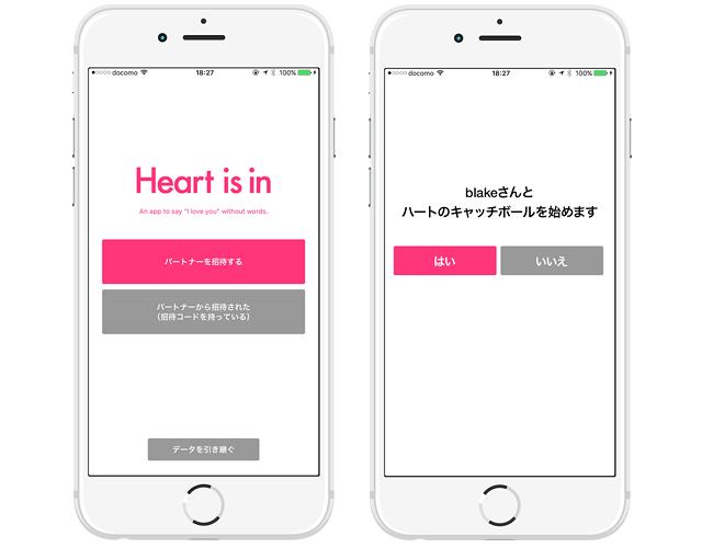 カップルにおすすめのアプリ「Heart is in」 パートナーを招待