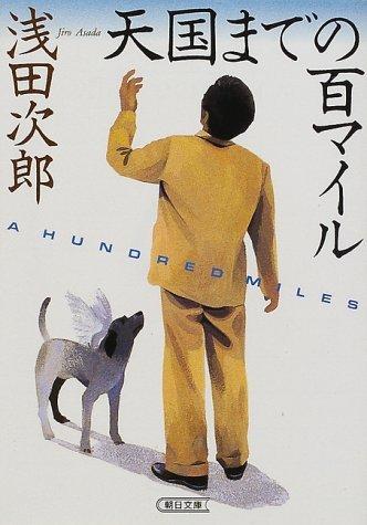 泣けるおすすめの小説 10 浅田次郎『天国までの百マイル』