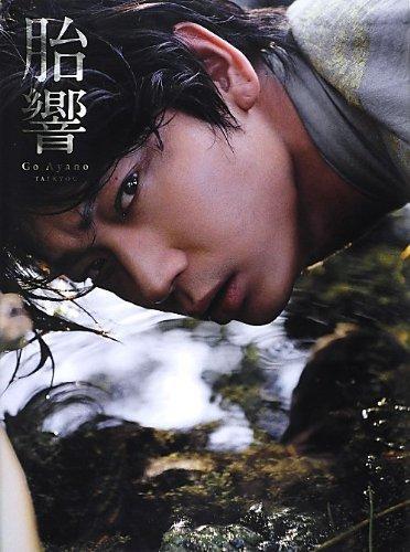 澤田石和寛がスタイリングした有名人 綾野剛の写真集『胎響』