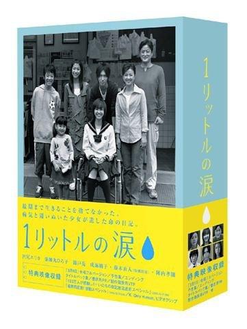 泣けるドラマおすすめ 1リットルの涙 DVDBOX