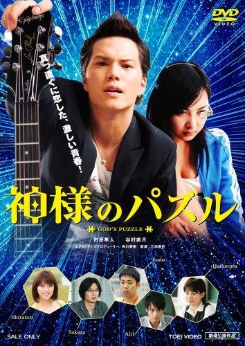 澤田石和寛がこれまでに手掛けた作品 映画『神様のパズル』