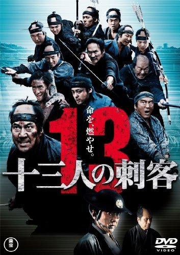 澤田石和寛がこれまでに手掛けた作品 映画『十三人の刺客』