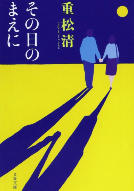 泣けるおすすめの小説 3 重松清『その日のまえに』