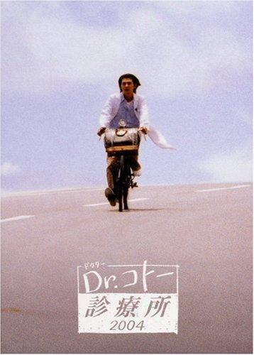 泣けるドラマおすすめ Dr.コトー診療所 DVDBOX