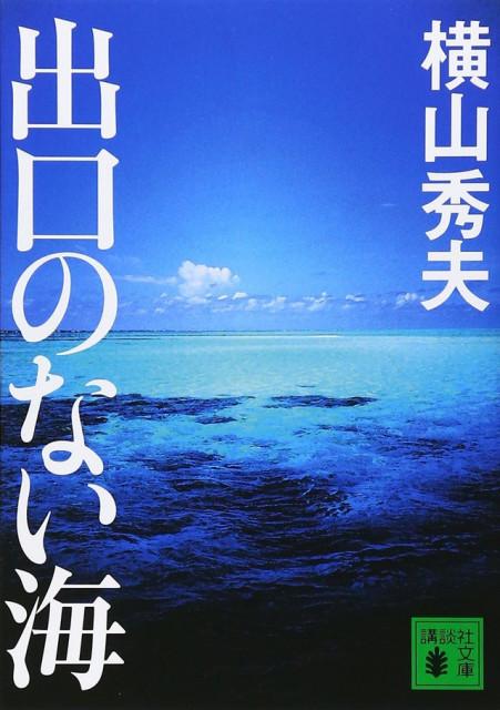 泣けるおすすめの小説 4 横山秀夫『出口のない海』