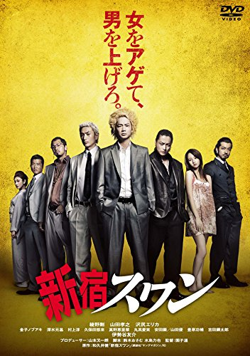 澤田石和寛が手掛けてきた衣装 映画『新宿スワン』