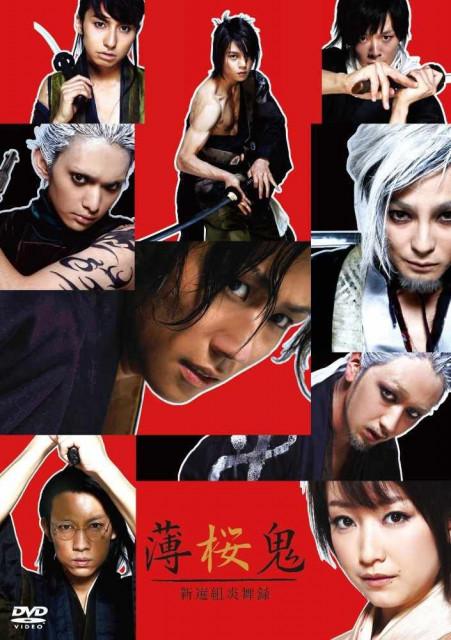 澤田石和寛がこれまでに手掛けた作品 舞台『薄桜鬼 新撰組炎舞録』会見