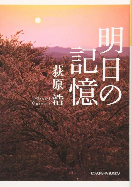 泣けるおすすめの小説 6 荻原浩『明日の記憶』