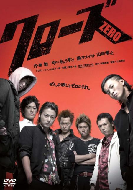 澤田石和寛が衣装デザインを手掛けた作品 映画『クローズZERO』『クローズZERO2』