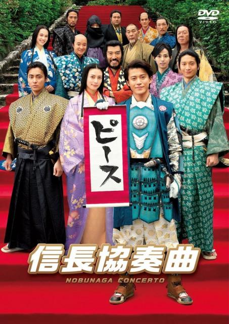 澤田石和寛が手掛けてきた衣装 映画『信長協奏曲』
