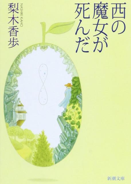 泣けるおすすめの小説 7 梨木香歩『西の魔女が死んだ』