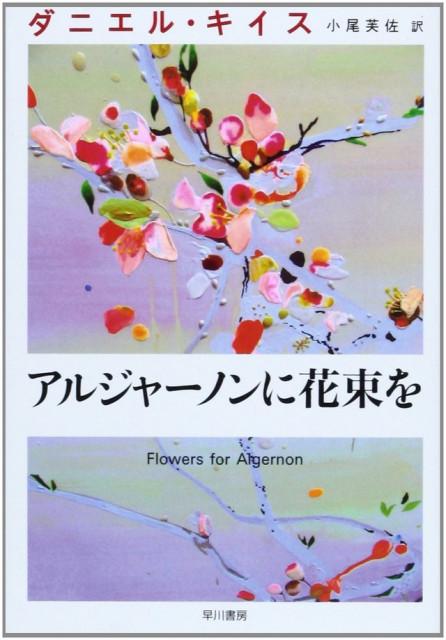 泣けるおすすめの小説 8 ダニエル・キイス『アルジャーノンに花束を』