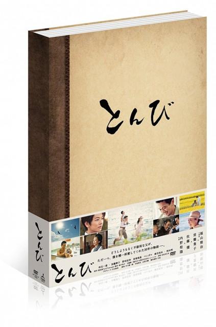 泣けるドラマおすすめ とんび DVDBOX